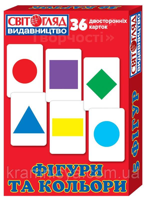Двусторонние раздаточные карточки 'Фігури та кольори' (3925)