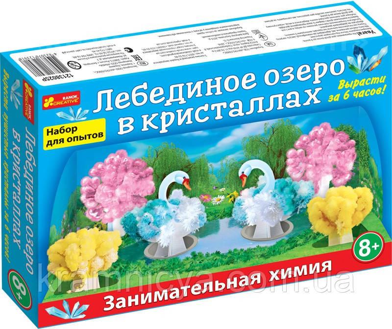 Набор для опытов 'Лебединое озеро в кристаллах' (0260-2)