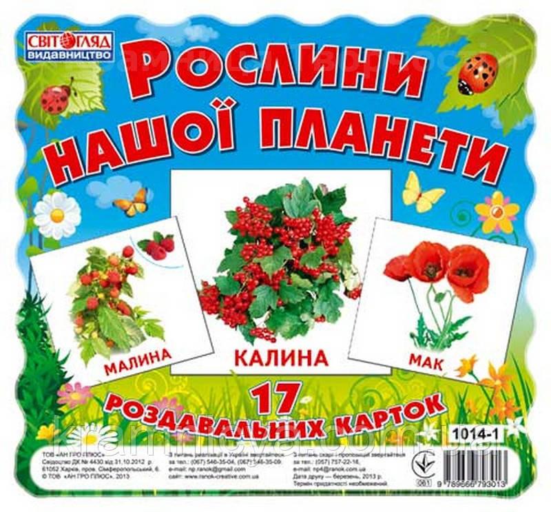 Рослини нашої планети (1014-1)