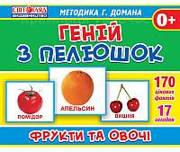 Геній з пелюшок 'Фрукти та овочі' (1017-2)
