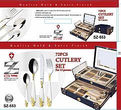 Набор столовых приборов Swiss Zurich SZ-5523