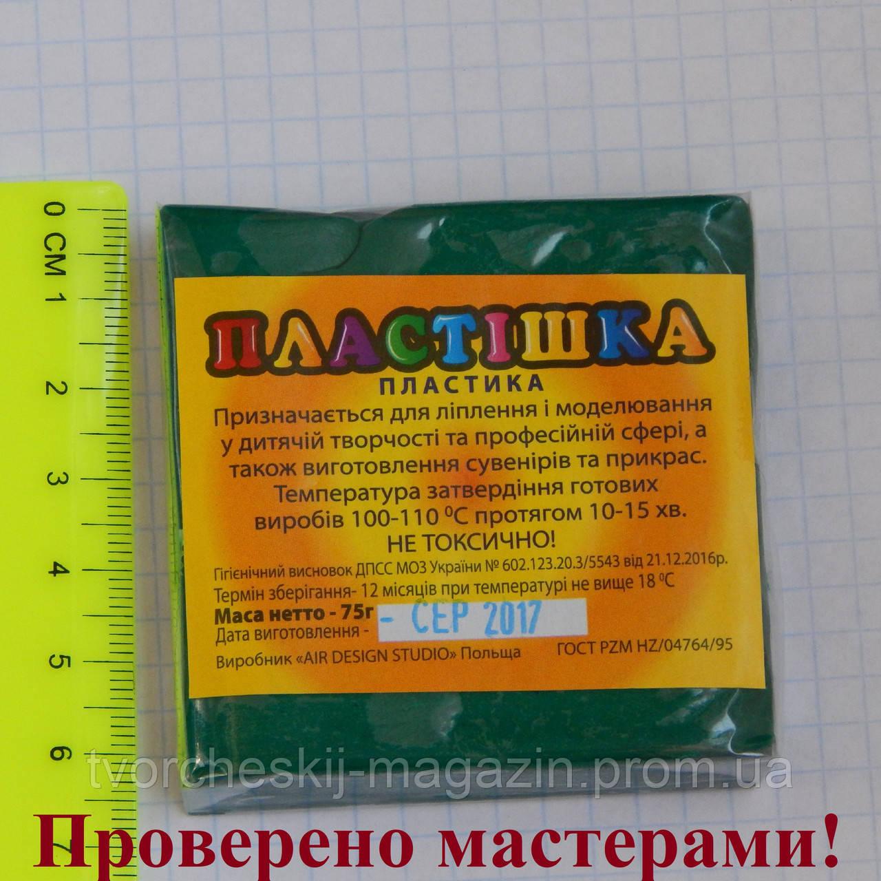 Полимерная глина Пластишка, цвет изумрудный 75 г.