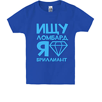 Детская футболка Ищу ломбард, я бриллиант