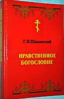 Нравственное Богословие. Г. И. Шиманский