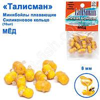 Минибойлы Талисман плавающие (10шт) силиконовое кольцо мед