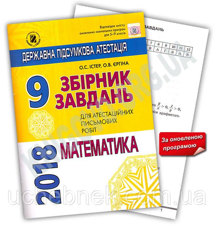 математика гдз мерзляк 2018 дпа