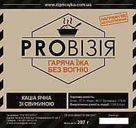 PROВІЗІЯ. Каша ячневаясо свининойи нагреватель беспламенный, комплект, 397г