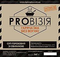PROВІЗІЯ. Суп гороховыйсо свининой и нагреватель беспламенный, комплект, 547г