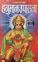 Хануман Упасана / हनुमान उपासना