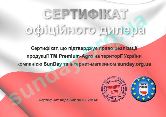 Сертификат подтверждающий право продажи SundDay