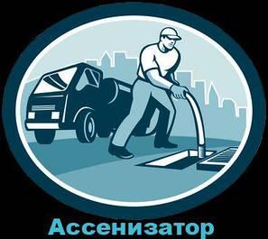 Викачка зливних, вигрібних ям по Україні