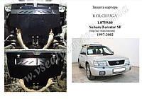 Защита двигателя Subaru Forester с 1997-2008 гг.