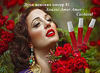 ЛЮКС Копии. Стойкость до 12 ч!!! Франция.Духи женские номер 81 - аналог Amor Amor - Cacharel - 23 мл.