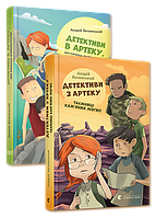 Детективи з Артеку. Комплект з двох книг