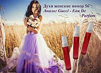 Люкс КОПИИ. Стойкость до 12 ч!! Франция. Духи женские номер 56 - аналог Gucci - Eau De Parfum - 23 мл.
