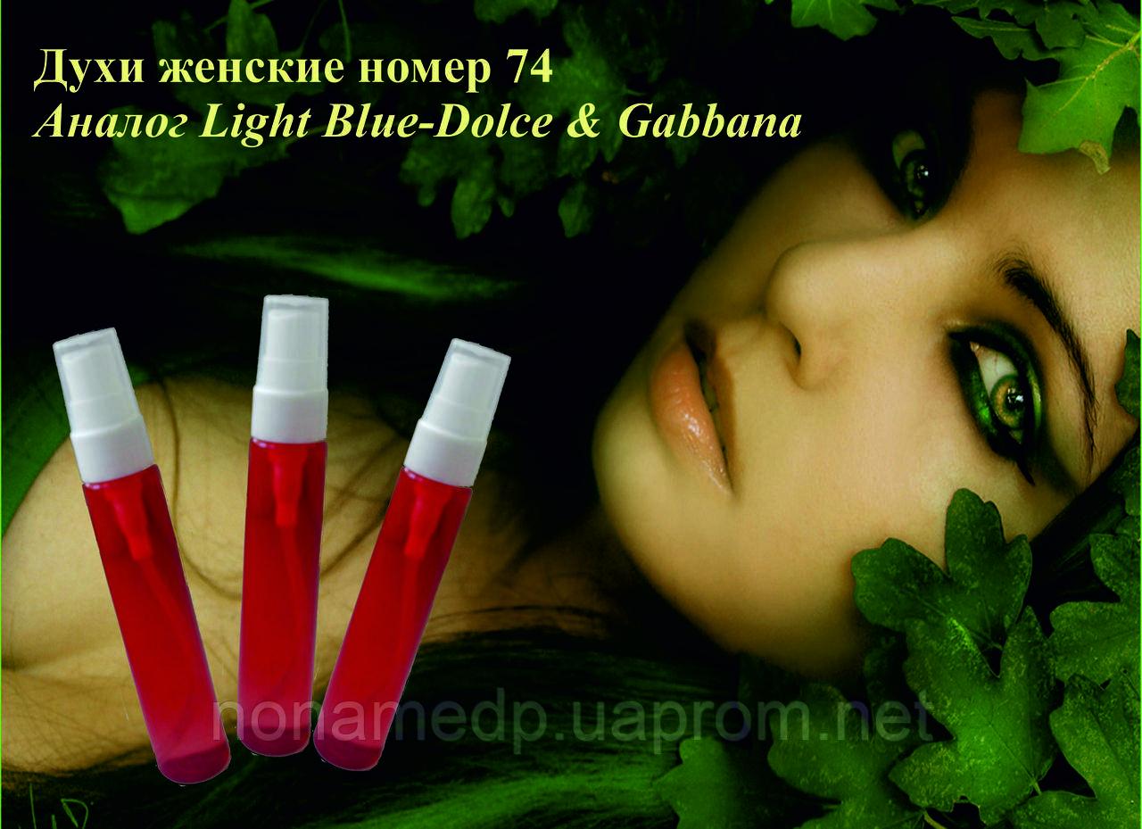 Люкс КОПИИ. Стойкость до 12 ч!! Франция. Духи женские номер 74 - аналог Light Blue-Dolce & Gabbana - 23 мл.  , фото 1