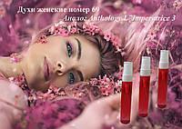 """Люкс КОПИИ. Стойкость до 12 ч!! Духи женские номер 69 - аналог Anthology L""""Imperatrice 3- Dolce&Gabbana- 23 мл"""