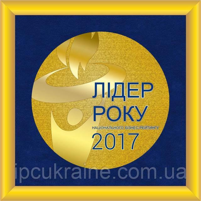 ООО «ІРС Украина» вошла в ТОП 100 лучших предприятий Украины
