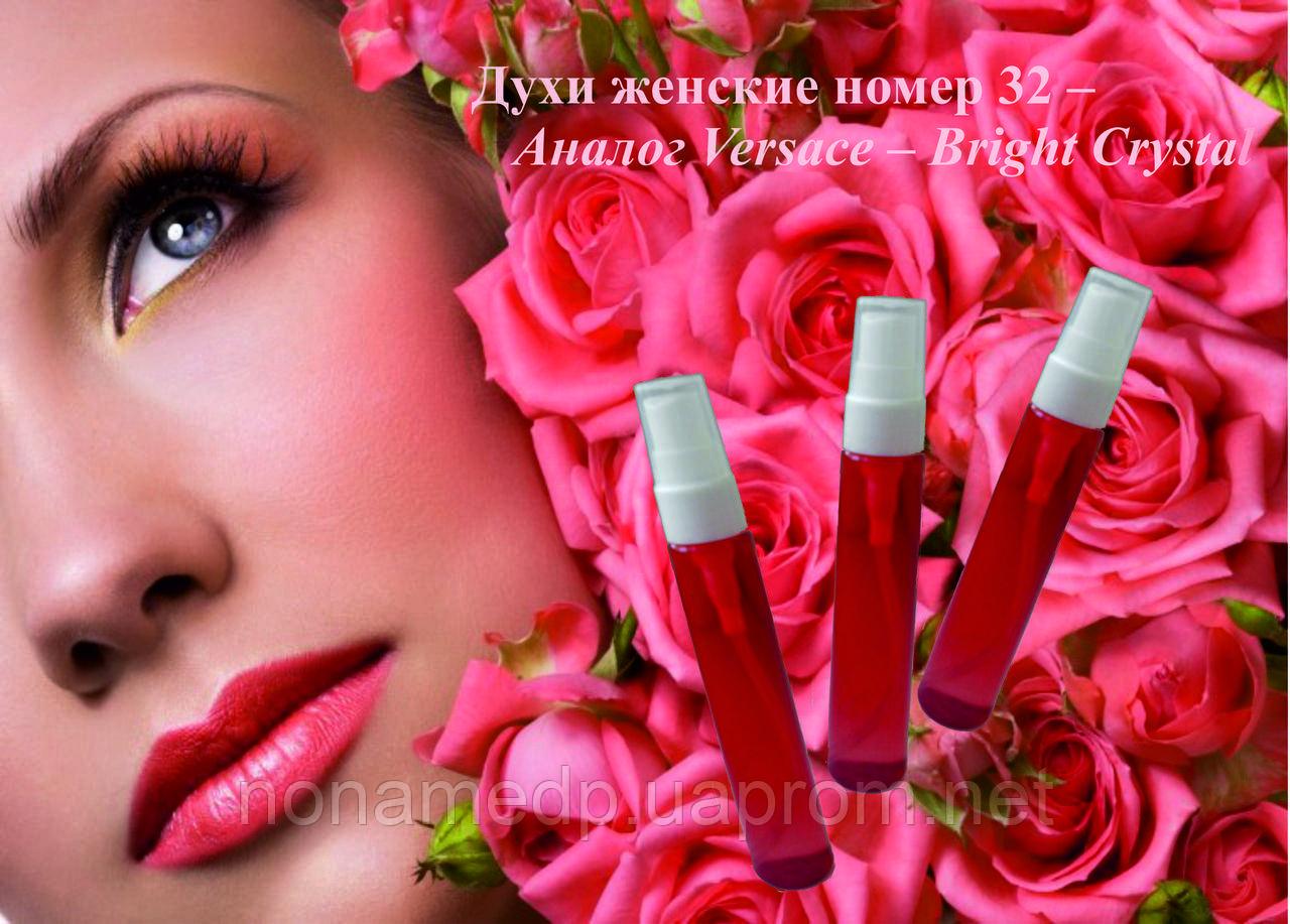ЛЮКС Копии. Стойкость до 12 ч!!! Франция.Духи женские номер 32 – аналог Versace – Bright Crystal - 23 мл. , фото 1