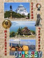 Сербия. Черногория. Македония. Мировое путешествие