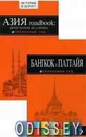 Бангкок и Паттайя: путеводитель + Азия roadbook: автостопом без гроша. Оранжевый гид