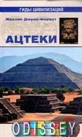 Ацтеки. Гиды цивилизаций