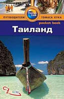 Таиланд. Путеводители Томаса Кука. Pocket book