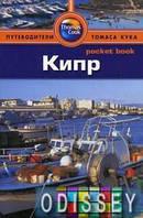 Кипр. Путеводители Томаса Кука. Pocket book