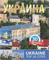 Украина. 30 городов (рос, англ.) Альбатрос