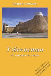 Узбекистан по городам и весям. Сапунов. Репроцентр
