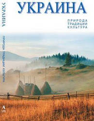 "Художній альбом ""Україна, природа, традиції, культура"" (укр) Балтія Друк"