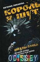 Король и Шут: Ангелы панка: документальный роман. Либабова Е. Пальмира