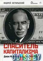 Спаситель капитализма. Джон Мейнард Кейнс и его крест. Остальский А. Пальмира