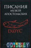 Писания мужей апостольских. Пальмира