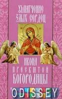 Умягчение злых сердец икона Пресвятой Богородицы: акафист, молитвы, информация для поломников. Неугасимая лампада