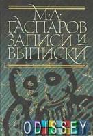 Записи и выписки. Гаспаров М.Л. Новое литературное обозрение