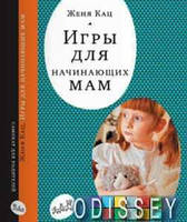 Игры для начинающих мам. Кац Ж. (Мягкая обложка) Самокат