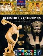 Древний Египет и Древняя Греция. От пирамид до первой демократии. Грант Н. Амфора