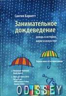 Занимательное дождеведение. Дождь в истории, науке и искусстве (12+). Барнетт С. Livebook