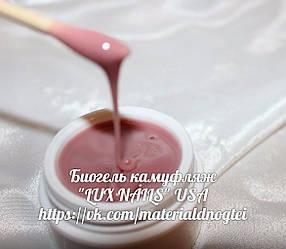 """Биогель """"Nails LUXURY"""" USA натурально-розовый"""