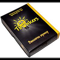 Thinkers 16+ лет - Закончи шутку (рос.)