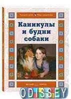 Каникулы и будни собаки. Ермильченко Н. Белый город