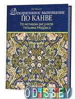 Декоративное вышивание по канве:По мотивам рисунков Уильяма Морриса. Рассел Б. Контэнт