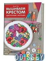 Вышиваем крестом: цветочные мотивы. Лесли Тир. Контэнт