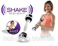 ТОП ВЫБОР! Тренажер для рук и грудей Shake Weight (Шейк Вейт)