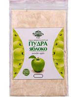 Пудра Яблука, 100 г