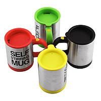 Кружка мешалка Self stirring mug, прикольные чашки, оригинальные чашки, саморазмешивающая  5000559