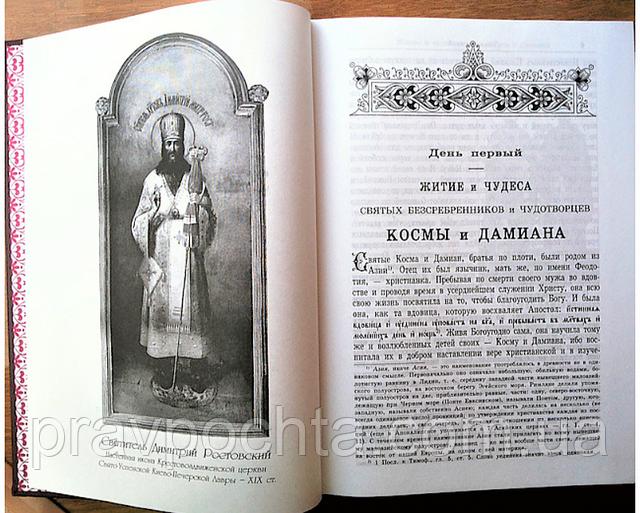 Житие святых книги скачать