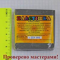 Полимерная глина Пластишка, цвет серый 75 г.