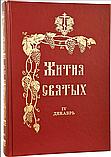 Жития Святых Святителя Димитрия Ростовского в 12 томах, фото 2
